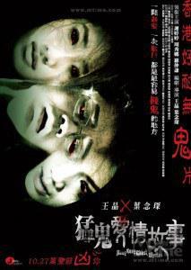 Hong Kong Ghost Stories,猛鬼爱情故事(蓝光原版)