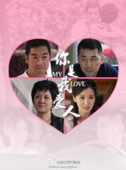 You Are My Love ,中剧《你是我爱人》30集全集(720P)