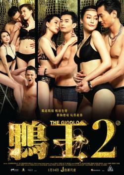 Aap wong 2,鸭王2(蓝光原版)