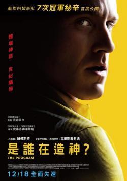 The Program,瞒天计划,禁药谎言(1080P)