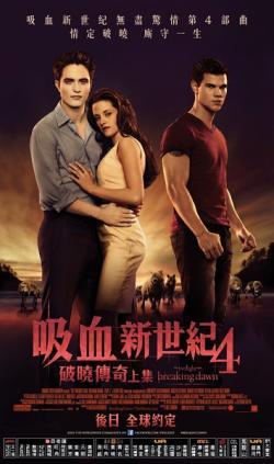 The Twilight Saga Breaking Dawn Part 1,暮光之城4:破晓(上)(蓝光原版)