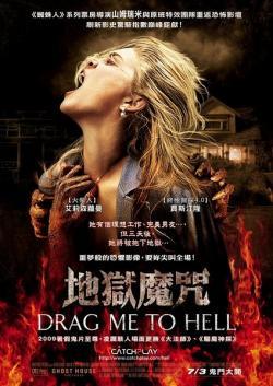 Drag Me To Hell,堕入地狱,地狱巫门等你来,地狱魔咒(蓝光原版)