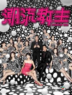 Fashion War,港剧《潮流教主》20集全集(720P)