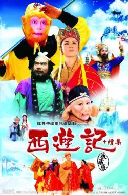 Pilgrimage To The West,中剧《西游记续集》16集全集 老版续集(720P)