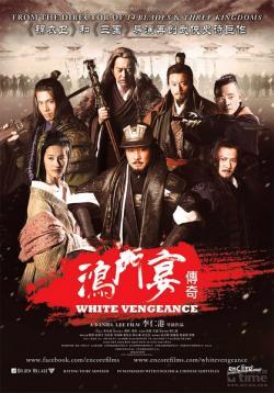 White Vengeance,鸿门宴(蓝光原版)