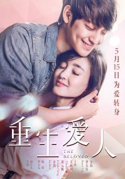The Beloved,重生爱人,炙爱青春,重生恋人(720P)