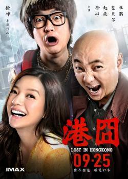 Lost In Hong Kong,港囧,人再囧途之港囧,人在囧途之港囧,泰囧续集(蓝光原版)