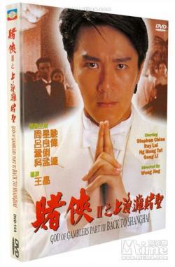 God of Gamblers III Back to Shanghai,赌侠II之上海滩赌圣[王晶经典赌片 周星驰 巩俐 吕良伟等](720P)