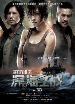 SECTOR 7,深海之战,7号禁地,7号异煞,第七矿区[3D+2D版](蓝光原版)