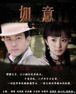 Ru Yi,中剧《如意》43集全集[杨幂 刘恺威](720P)