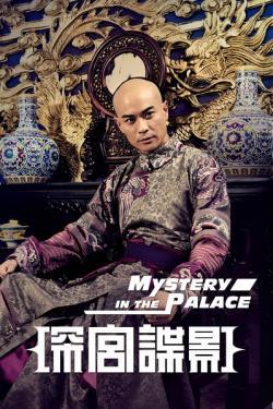 Mystery In The Palace,中剧《深宫谍影》32集全集[[上错龙床引发的血案](720P)