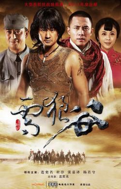 Xue Lang Gu,中剧《雪狼谷》29集全集(720P)