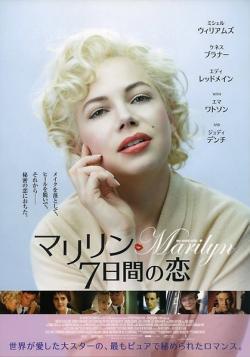 My Week With Marilyn,情迷梦露7天,梦露与我的浪漫周记, 我与梦露的一周,与梦露的一周(蓝光原版)