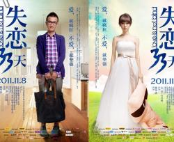 Love is Not Blind,失恋33天,非常完美2(1080i)