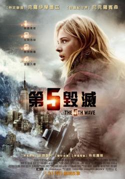 The 5th Wave,第五波,第五毁灭,第五天劫(蓝光原版)