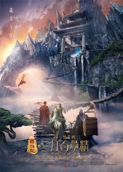The Monkey King 2,西游记之孙悟空三打白骨精,西游记之大闹天宫续集[3D版](蓝光原版)