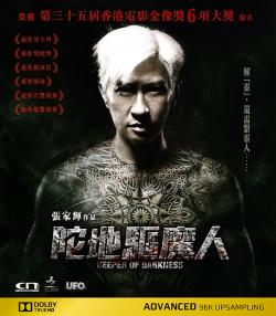 Keeper of Darkness,陀地驱魔人,鬼泣(1080P)