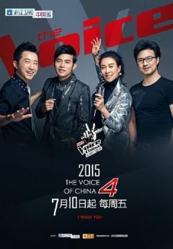 The Voice Of China S04,浙江卫视《 中国好声音 》第四季(720P)
