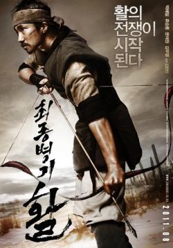 War of the Arrows,最终兵器:弓(蓝光原版)