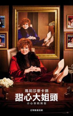 The Boss,老板,恶魔波士,甜心大姐头(720P)