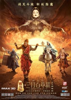 The Monkey King 2,西游记之孙悟空三打白骨精,西游记之大闹天宫续集[左右半宽3D](1080P)