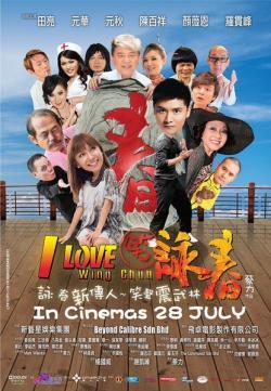 I Love Wing Chun,笑咏春(蓝光原版)