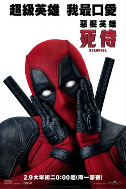 Deadpool,死侍,死侍:不死現身,惡棍英雄:死侍(蓝光原版)
