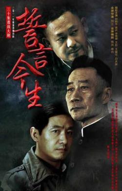 Shi Yan Jin Sheng,中剧《誓言今生》30集全集[郭晓冬、姜武、李雪健、王彤](720P)